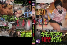Posted Individual Shooting Liver Man Nerd Revenge Videos Sanjo Ayumi DVD Version