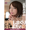 [Latest] roll up and kiss her dirty mouth drool [Takanashi Ayumi]