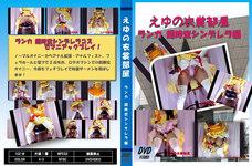 女装子えゆの衣裳部屋DVD マクロスF ランカ 超時空シンデレラ編