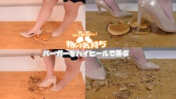 Play burger with high heels