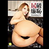 엉덩이 파렴치한 Fethishist21 미야자키 하루카