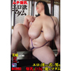 C332 whip huge breasts erotic desire Madam
