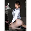 [Latest work] Receptionist 嬢 in ... (intimidation suite room) [Akira Shinmura]