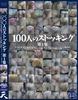 [新 3/2014年 7,釋放] 100-絲襪、 第 1 卷