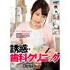 [Latest work] Temptation Dental Clinic [Shiori Kuraki]