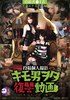 Posted Individual Shooting Liver Man Nerd Revenge Video Asahina Honoka Hen DVD Version