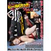 悪役レフェリー ヒールびいきプロレス Vol.5