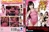 W Domination Pro Wrestling VOL.2 Momo Aino
