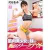 [Latest work] Sister Sawahara's idiotic workout with a muscular girl
