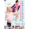 レオタードレズビアン Vol.10