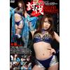 女子プロレスラー討伐巡礼 Vol.4
