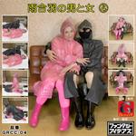 비옷 남자와 여자 4