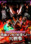 New ghost mortal hell girl fist bloodsucking zombies and monsters go-great war ' English