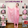Rain Poncho Woman 3 (Pvc Rainwear Fetish play)