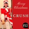 ♦ ️ [Crush # 53] ⭐️ Mineo Maya's Merry Crush Christmas! !