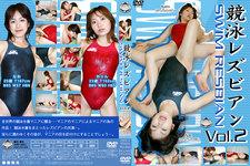 競泳レズビアン Vol.2