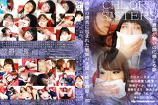 Chlor Sister 3 hope and despair of my sister