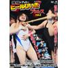 悪役レフェリー ヒールびいきプロレス Vol.2