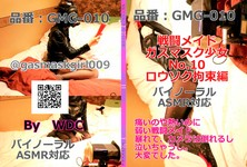 Combat maid gas mask girl NO10 · candle restraint Hen
