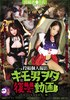 Posted Personal Shoot Liver Man Nerd Revenge Movie Shinonome Yura After Hen & Kousaka Mayumi DVD Version