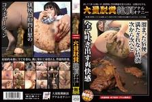 [Latest work] Mass defecation cum anal masturbation