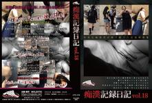 痴○記録日記vol.18