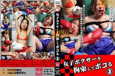 女子ボクサーを拘束してボコる3