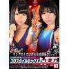 プロスタイルミックスNEO Vol.03