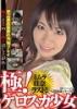 Human decay series 07 pole! ゲロスカ girl Mimura Kana lust!