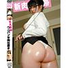 Big butt teacher pettanko Theban woman flesh punishment
