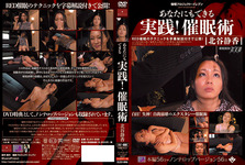 [New 10/2014 03, release: practice as you can! Hypnosis Chatan Shizuka