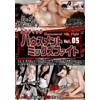 エロティックハウスメントミックスファイト Vol.05