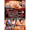 エロティックハウスメントミックスファイト Vol.02