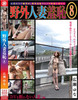 Field married woman shame (8) Yuna Hirose