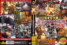 [New 9/2014 5, release] fully saved version Golden Queen tokui YUI private video