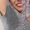 [Axillary sweat Fetish: easy-to-armpit perspiration sumire shame dance after axillary sweat floods