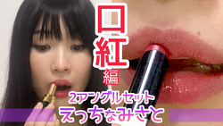 [Advantageous set] Ecchi Misato-Lipstick-[Close-up lips & whole face video 2]