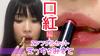 [Advantageous set] Ecchi Misato-Lipstick-[Close-up lips & whole face video 2]