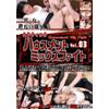 エロティックハウスメントミックスファイト Vol.03