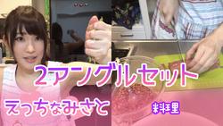 【お得なセット】えっちなみさと -料理-【全身・パーツアップ2本組】