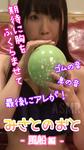 【Misato no oto】 - 圆形版 - ※垂直版本